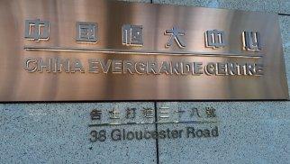 Evergrande, Shengjing Bankının 1,5 milyard dollarlıq səhmini satır